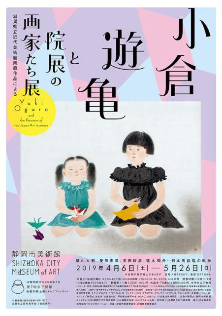 小倉遊亀と院展の画家たち展 滋賀県立近代美術館所蔵作品による