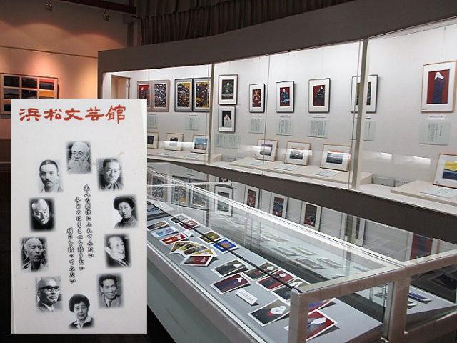 浜松文芸館