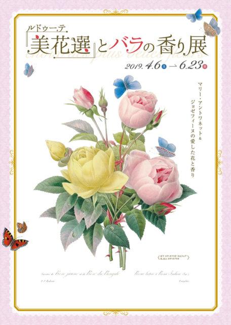 ルドゥーテ「美花選」とバラの香り展