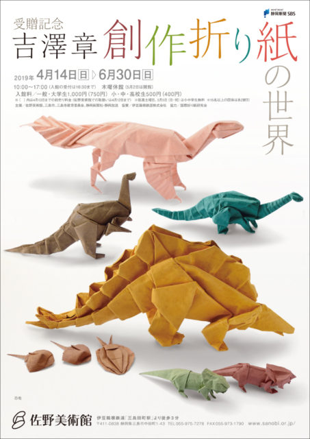 受贈記念 吉澤章 創作折り紙の世界