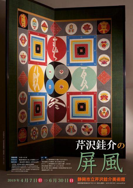 芹沢銈介の屏風