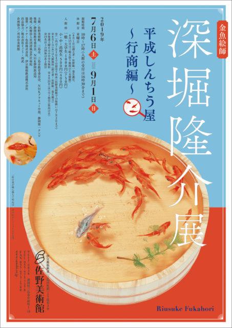 金魚絵師 深堀隆介展 平成しんちう屋 ~行商編~