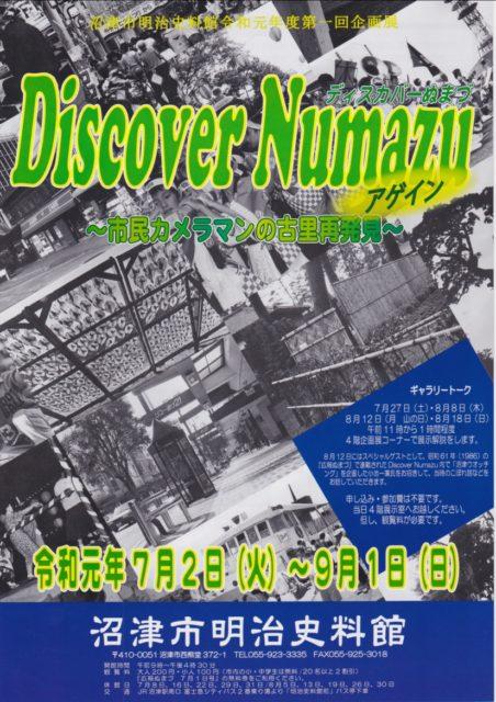 Discover Numazu アゲイン ~市民カメラマンの古里再発見~