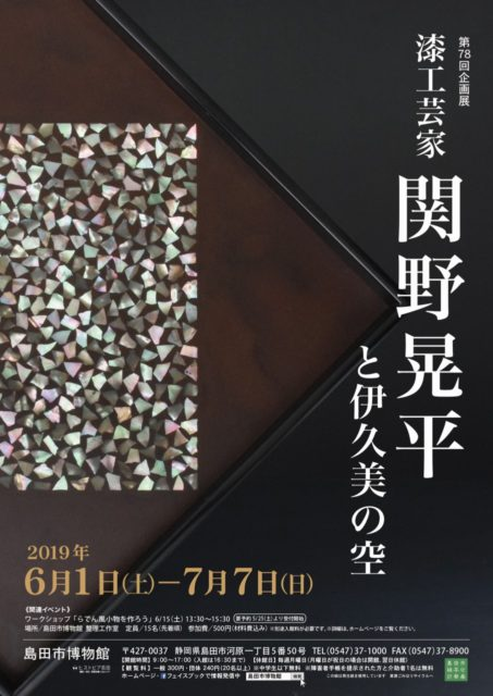 第78回企画展「漆工芸家 関野晃平と伊久美の空」