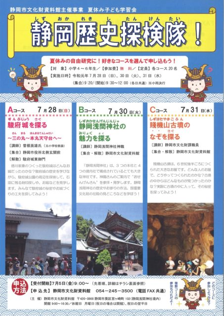 夏休み子ども学習会「静岡歴史探検隊!」