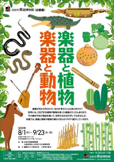 〈企画展〉楽器と植物・楽器と動物