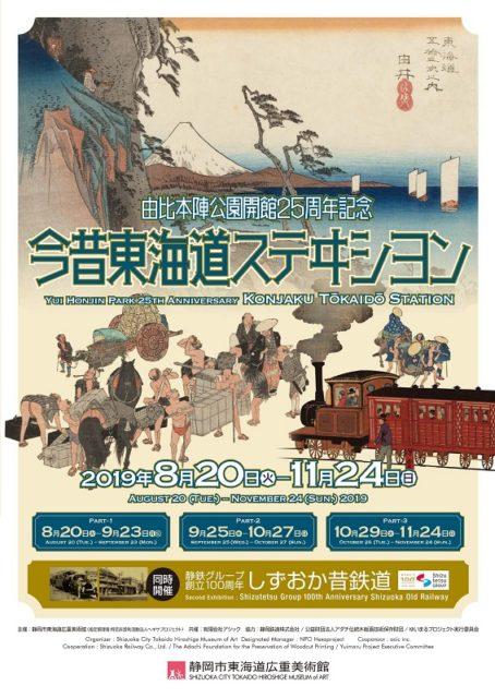 由比本陣公園開館25周年記念 今昔東海道ステヰシヨン