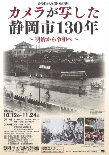 静岡市文化財資料館企画展「カメラが写した静岡市130年 ~明治から令和へ~」