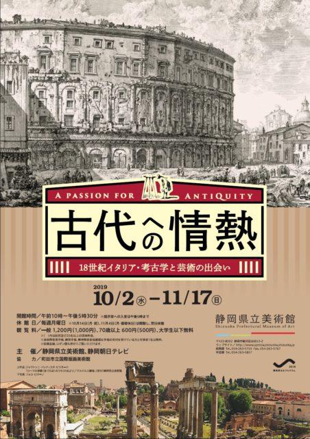古代への情熱 ―18世紀イタリア・考古学と芸術の出会い