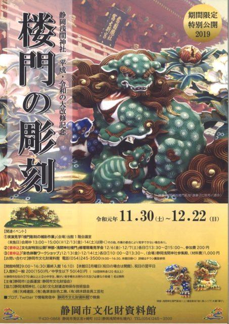 静岡浅間神社 平成・令和の大改修記念 「楼門の彫刻」
