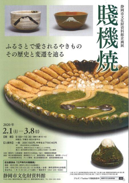 静岡市文化財資料館企画展「賤機焼」