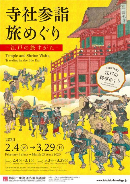 寺社参詣旅めぐり ~江戸の旅すがた~