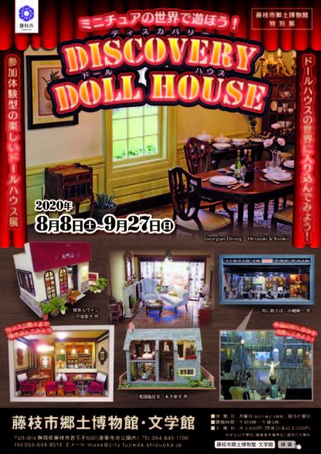 ミニチュアの世界で遊ぼう!DISCOVERY DOLL HOUSE