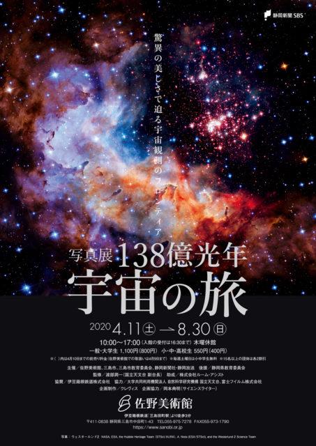 写真展「138億光年 宇宙の旅」―驚異の美しさで迫る宇宙観測のフロンティア―