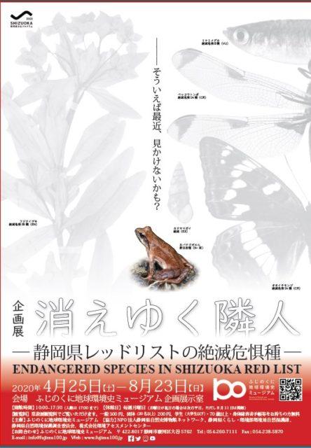 企画展「消えゆく隣人ー静岡県レッドリストの絶滅危惧種-」