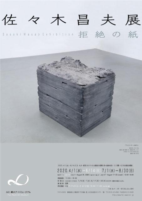 佐々木昌夫展 ー拒絶の紙ー[会期延長開催]