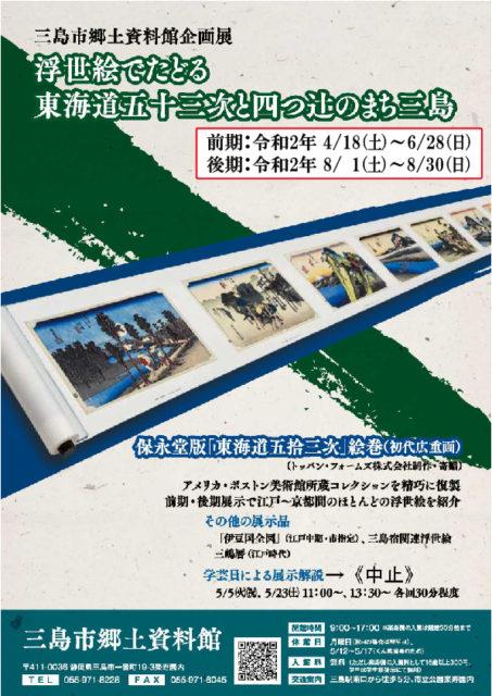 【会期変更】企画展「浮世絵でたどる東海道五十三次と四つ辻のまち三島」後期