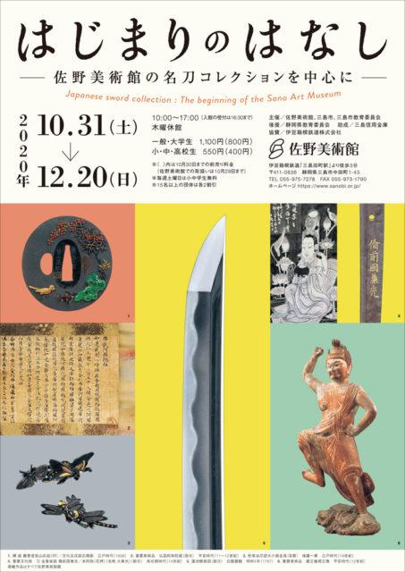 はじまりのはなし―佐野美術館の名刀コレクションを中心に―