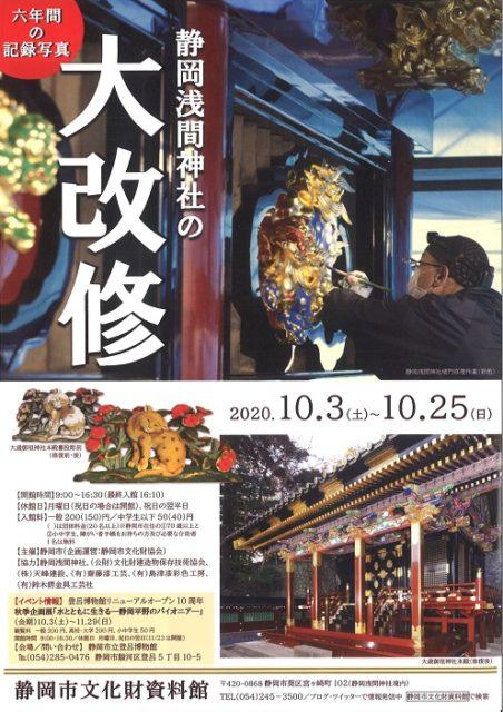 静岡市文化財資料館ミニ企画展 「静岡浅間神社の大改修 -6年間の記録写真-」