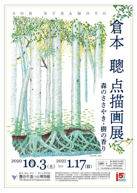 倉本聰点描画展 森のささやき・樹の香り