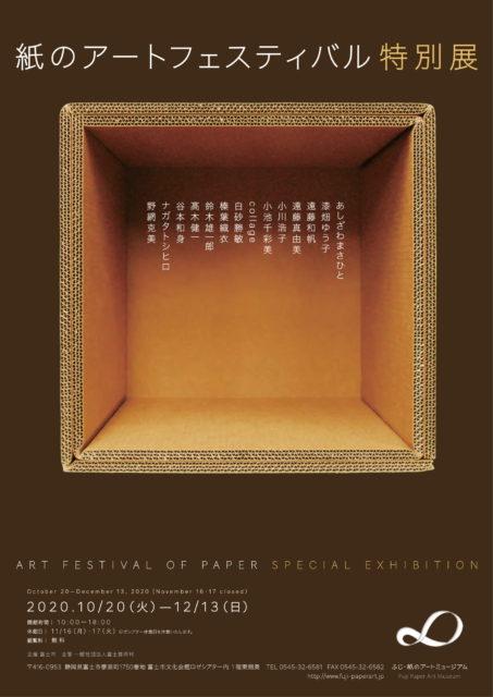 紙のアートフェスティバル特別展