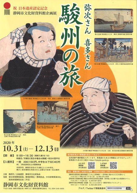 祝 日本遺産認定 静岡市文化財資料館企画展「弥次さん喜多さん駿州の旅」