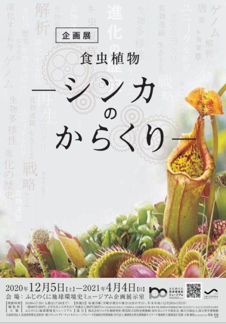 企画展「食虫植物-シンカのからくり-」