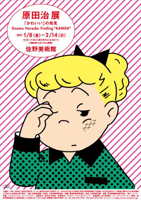 原田治 展 「かわいい」の発見 Osamu Harada: Finding