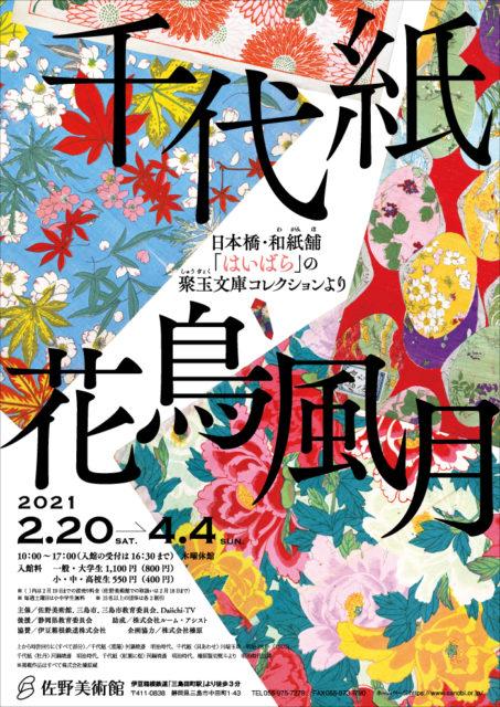 千代紙 花鳥風月 ―日本橋・和紙舗「はいばら」の聚玉文庫コレクションより