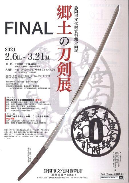 静岡市文化財資料館企画展 郷土の刀剣展 FINAL