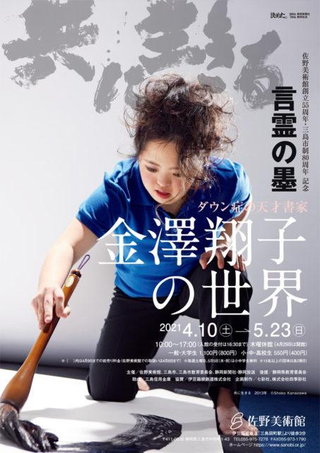 佐野美術館創立55周年・三島市制80周年 記念 言霊の墨 金澤翔子の世界