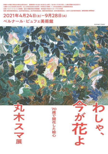 わしゃ、今が花よ 70歳で開花した絵心 丸木スマ展