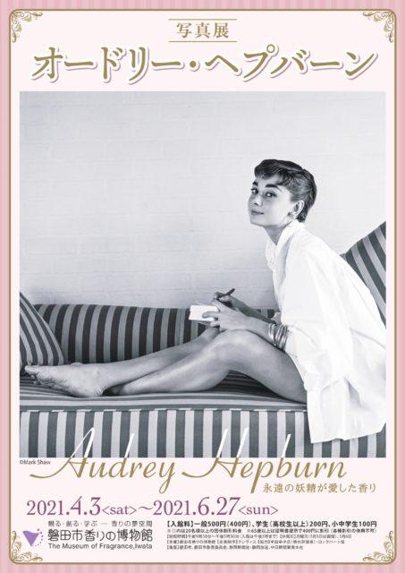 写真展オードリー・ヘプバーン 永遠の妖精が愛した香り
