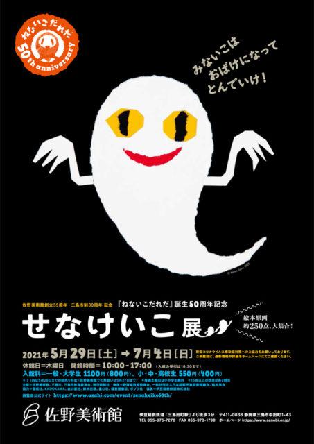 佐野美術館創立55周年・三島市制80周年 記念 『ねないこだれだ』誕生50周年記念 せなけいこ展