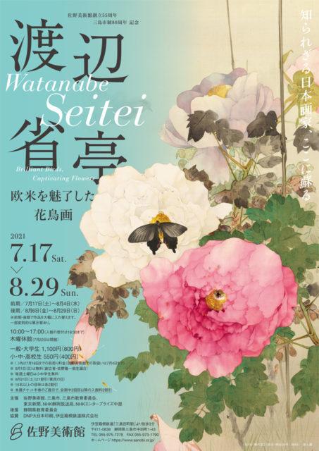 佐野美術館創立55周年・三島市制80周年 記念 渡辺省亭―欧米を魅了した花鳥画―