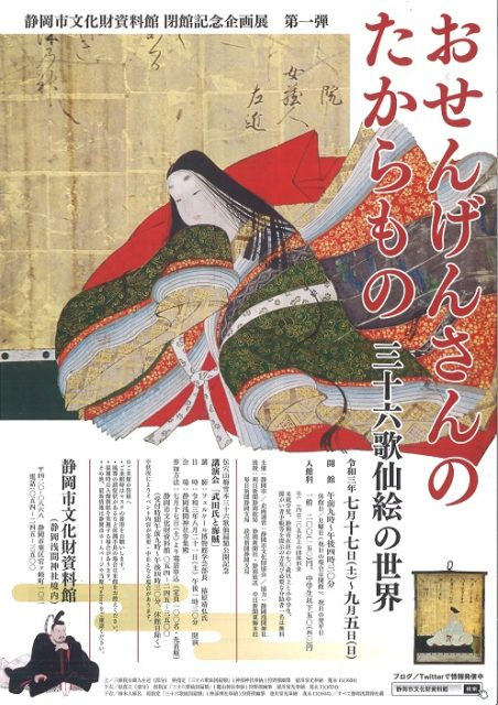 静岡市文化財資料館 閉館記念企画展第一弾 「おせんげんさんのたからもの~三十六歌仙絵の世界~」