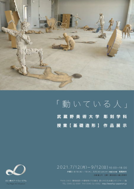 「動いている人」 武蔵野美術大学 彫刻学科 授業【基礎造形】作品展示