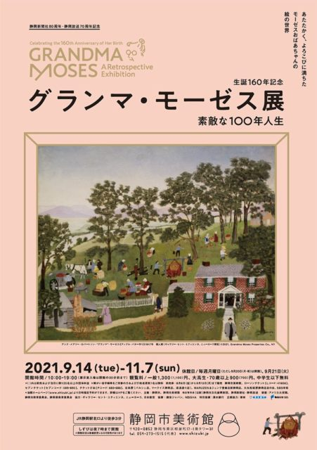 生誕160年記念 グランマ・モーゼス展 ―素敵な100年人生