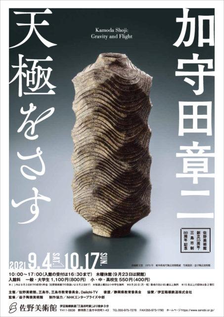 佐野美術館創立55周年・三島市制80周年 記念 加守田章二 天極をさす