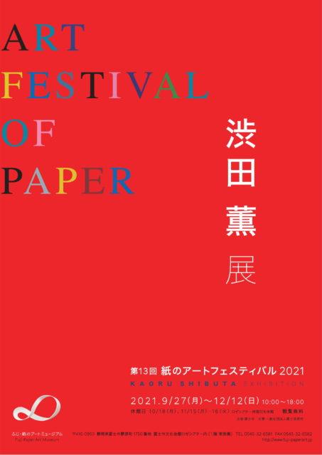 第13回 紙のアートフェスティバル 2021 渋田薫展