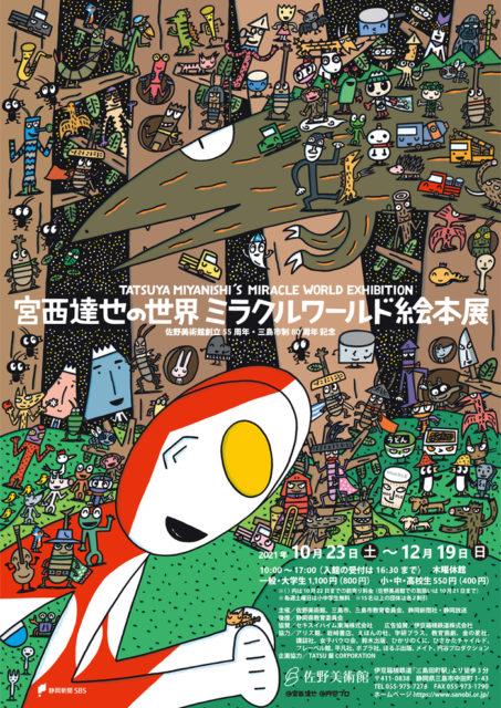 佐野美術館創立55周年・三島市制80周年 記念 宮西達也の世界 ミラクルワールド絵本展